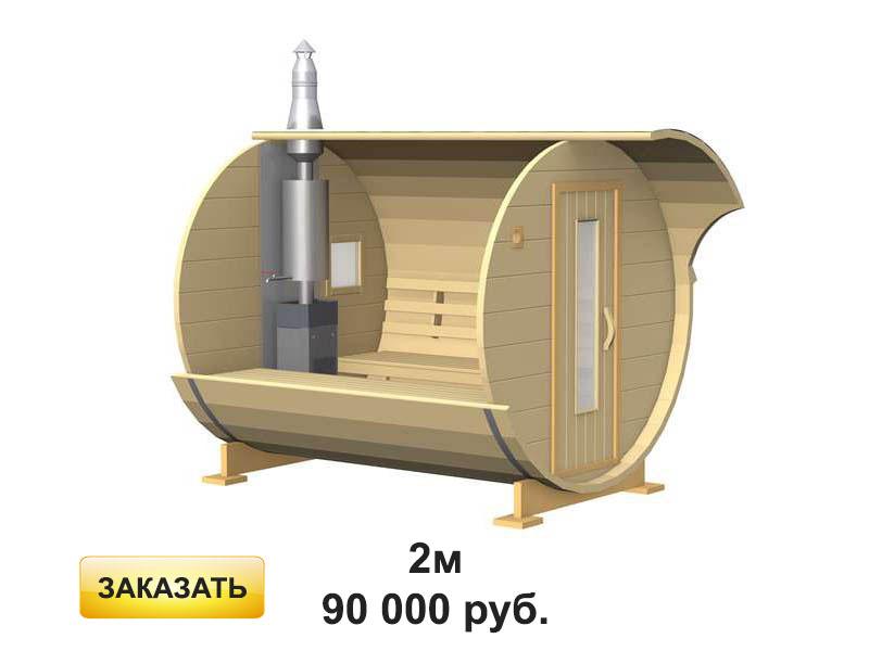 Баня-бочка 2м 90 000 руб.