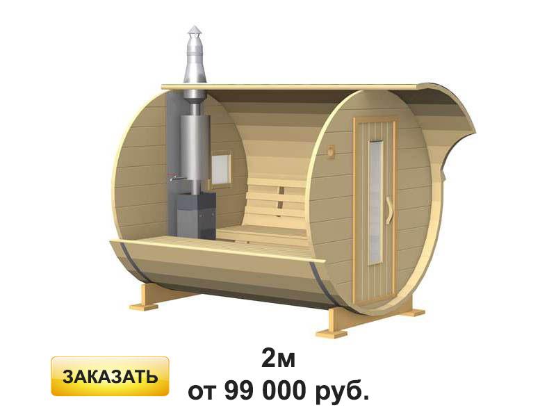 Баня-бочка 2м 99 000 руб.