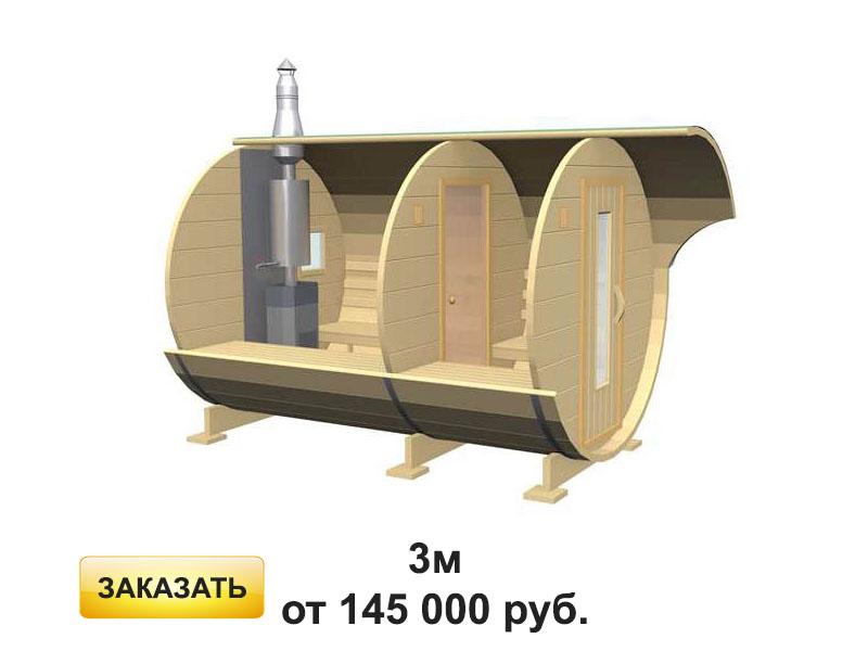 Баня-бочка 3м 145 000 руб.