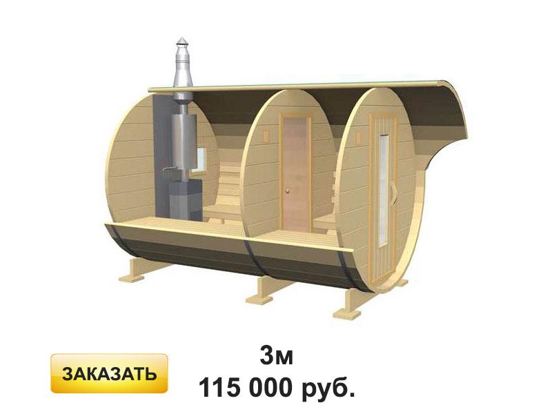 Баня-бочка 3м 115 000 руб.