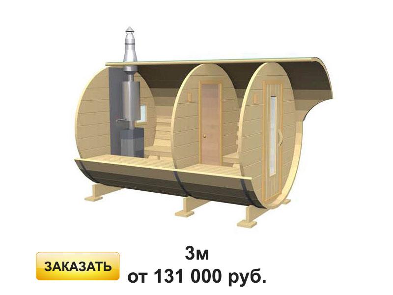 Баня-бочка 3м 131 000 руб.