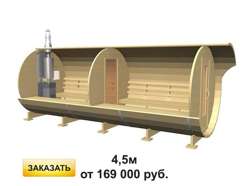 Баня-бочка 4,5м 169 000 руб.