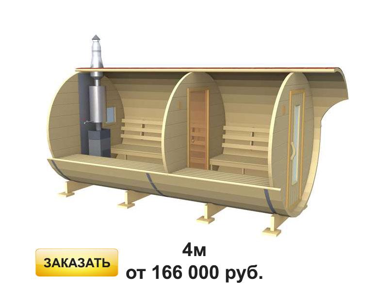 Баня-бочка 4м 166 000 руб.