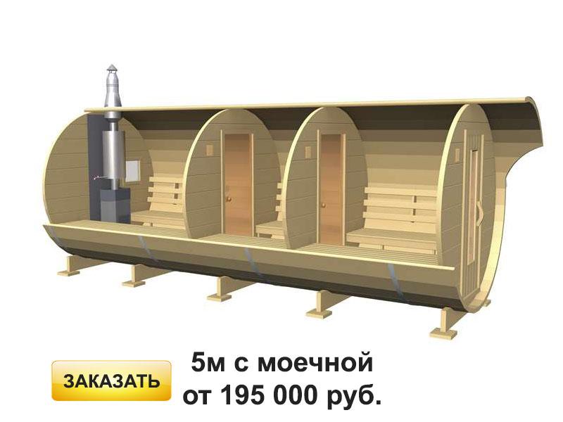 Баня-бочка 5м с моечной 195 000 руб.