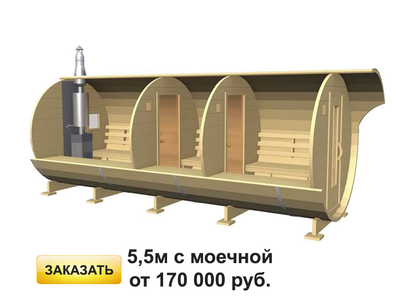 Баня-бочка 5.5м с моечной 165 000 руб.