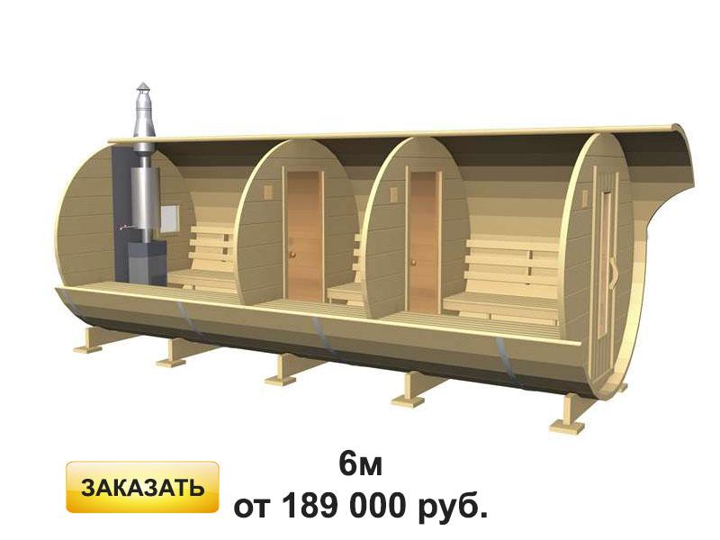 Баня-бочка 4м 159 000 руб.