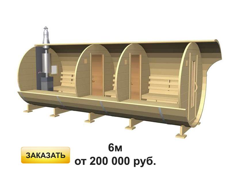 Баня-бочка 6м от 190 000 руб.