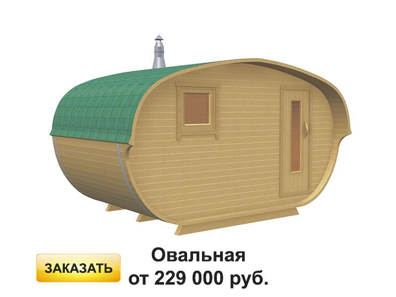 Овальная баня-бочка 229 000 руб.